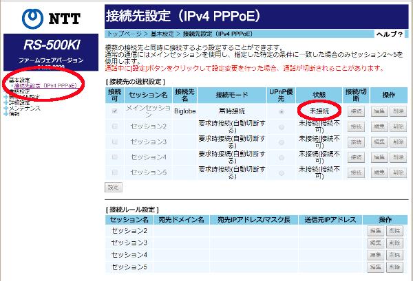 「IPv6オプション」適用後の設定画面