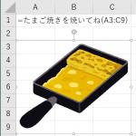 「たまご焼き」の話をしたら、Excelの関数を使えるようになった話