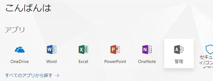 Office365トップメニュー。右から二番目の「管理」から入ります
