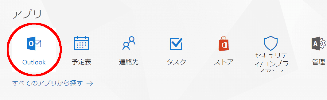 Office365ホームからOutlookを選択