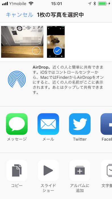 iPhoneの共有先選択