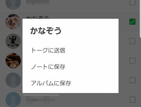 LINEの送信方法選択画面