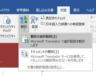 Wordの翻訳ボタンをおしたところ。「翻訳の選択範囲」と「ドキュメントの翻訳」が選べます