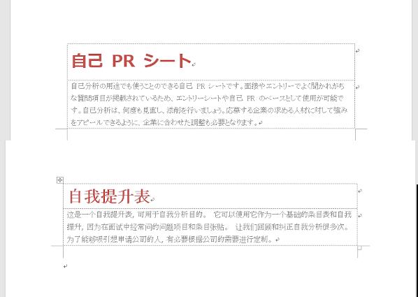 上・翻訳前  下・翻訳後(簡体字中国語)