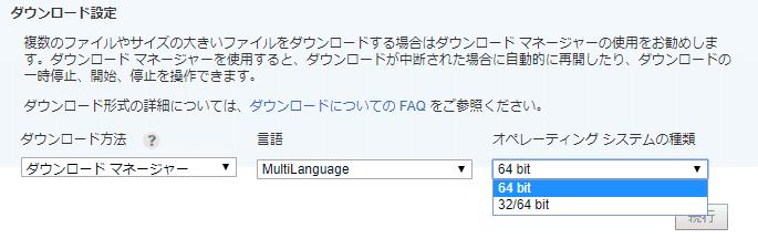 Office2019をダウンロードするVLSCの画面。標準の選択肢が64bitになっている