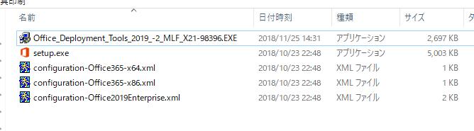 展開されたファイル。xml3個とsetup.exe。とこのまま使えるわけではないので注意。