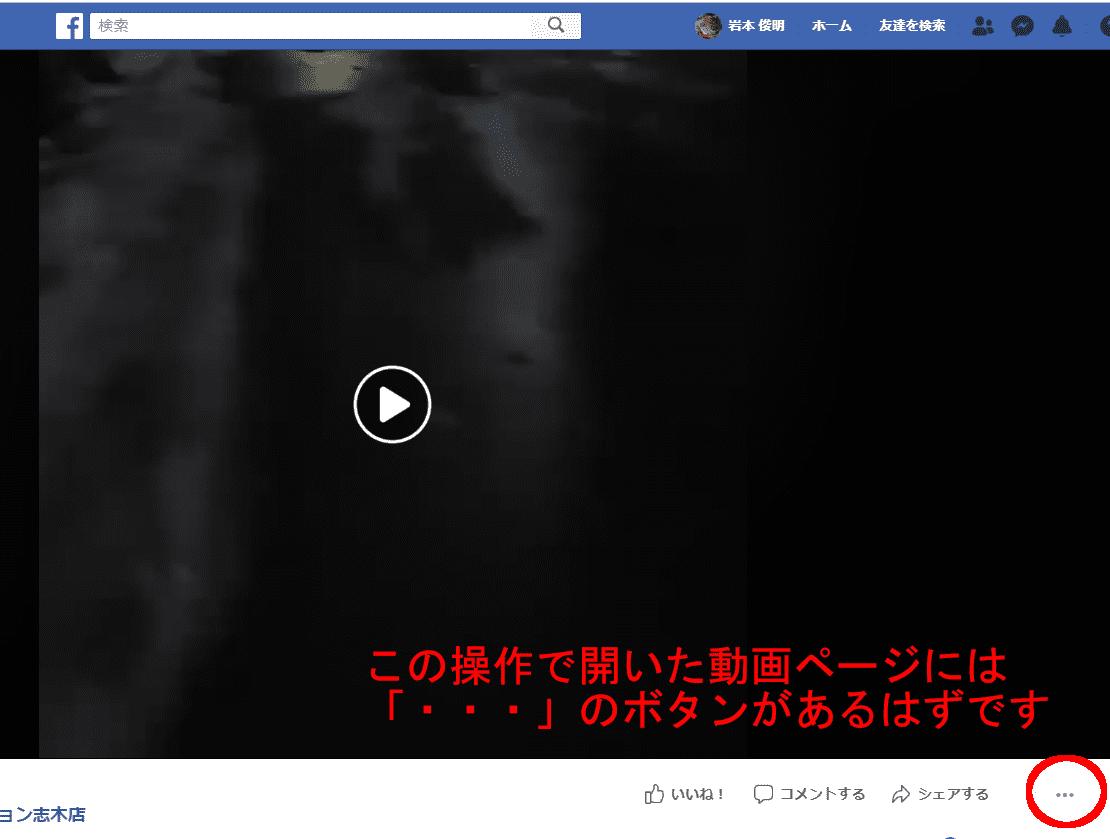 この操作で開いた動画ページには「・・・」のボタンがあるはずです