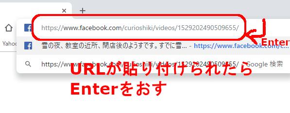 URLが貼り付けられたらEnterをおす