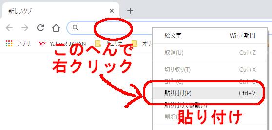 アドレスバーで右クリック→貼り付け