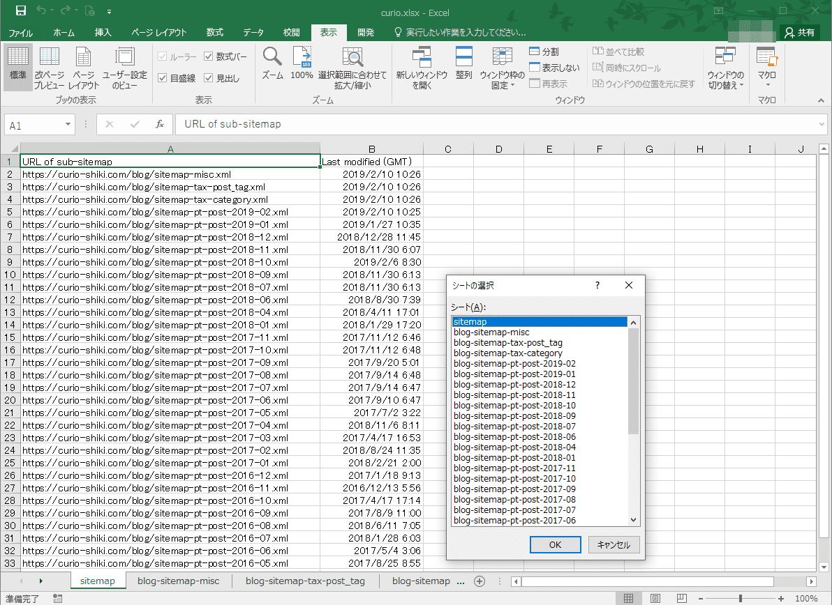 サイトマップインデックス読み込み完了の画面