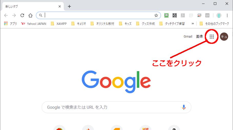 Google検索画面の右上メニューボタンをクリック