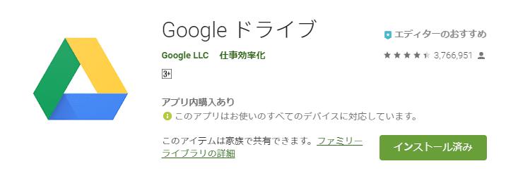 Googleの「ドライブ」アプリ。Android版のPlayストアの画面です。