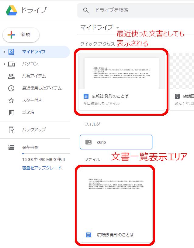 Googleドライブにいま編集した文書が表示された。