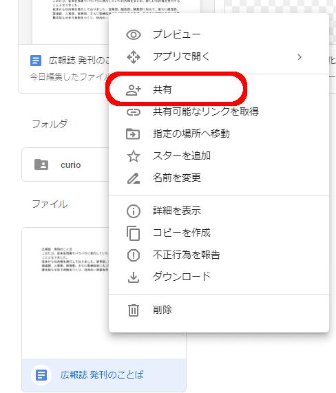 Googleドライブ上の文書で右クリックして、出てくるメニューから「共有」を左クリック