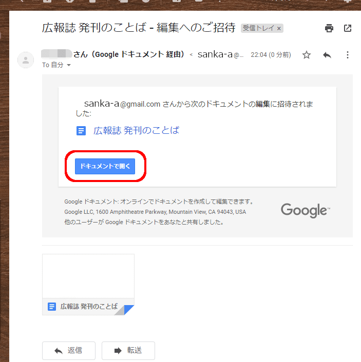 共有を受けた側のGmailに届くメール。青い「ドキュメントで開く」ボタンを押すと実際に共有される