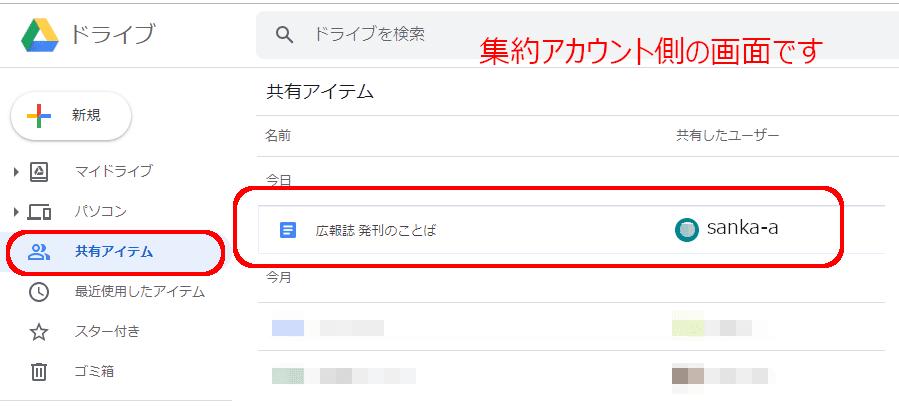 集約アカウント側のGoogleドライブの中で「共有中」という部分をクリックすると、いま共有したファイルが表示されています。