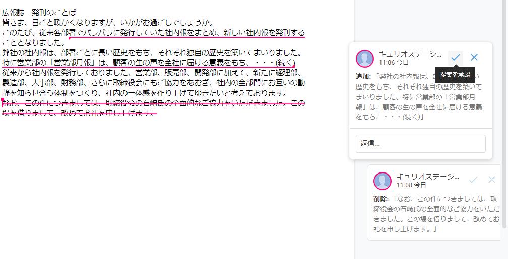 提案モードで編集された内容が表示された画面。他の編集者が提案すると、このように表示され、全員が承認すると実際に文章が編集される。