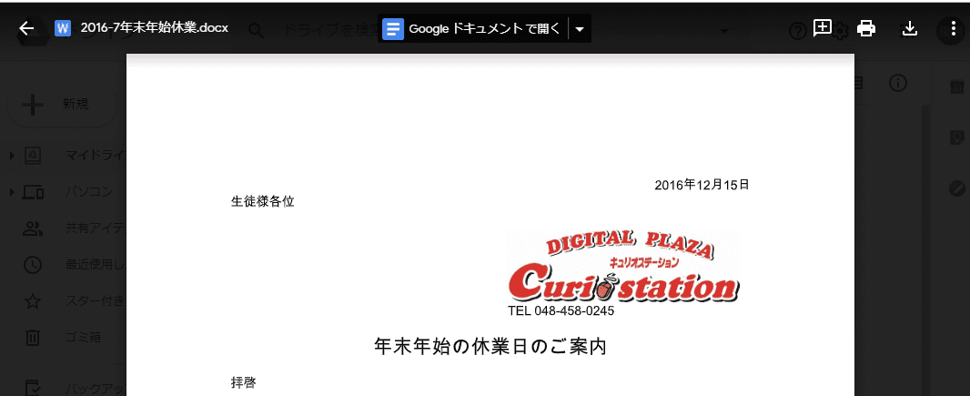 Googleドライブ内で Word文書をクリックしたところ。「Googleドキュメントで開く」の表示がある
