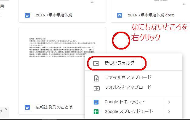 Googleドライブでフォルダを新規作成。ファイルがなにもないところを右クリック→「新しいフォルダ」