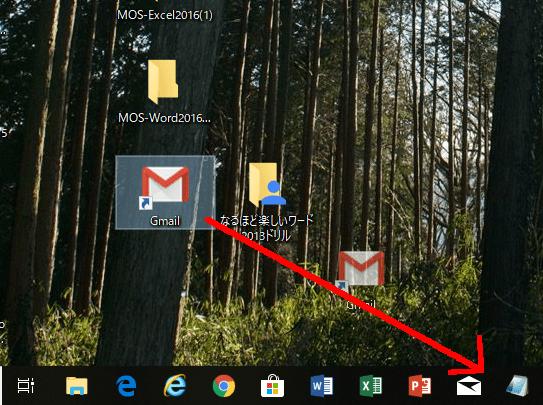 Gmailのアイコンをマウスでドラッグ