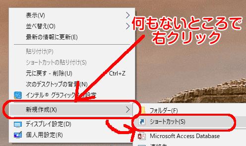 デスクトップで右クリック→新規作成→ショートカット
