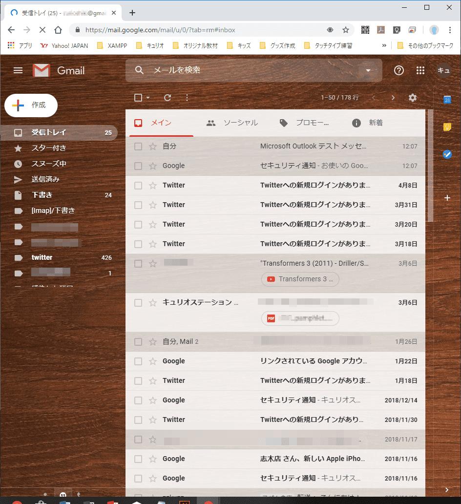 ChromeでGmailを表示したところ。