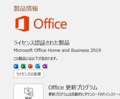 製品情報 Office ライセンス認証された製品 Microsoft Office Home and Business 2019