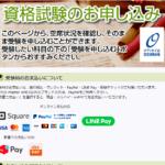 8月にアップデートしたSquareオンライン決済を実装しました。(PHP)