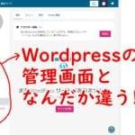 Wordpressの管理画面が、どうも参考書と違う。それは、間違えて「Wordpress.com」に登録しちゃってるかも。