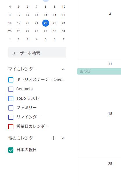 Googleカレンダー左下にある、カレンダー一覧。