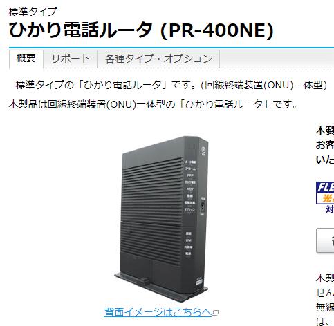 ひかり電話ルータ(PR-400NE)製品ページのスクリーンショット