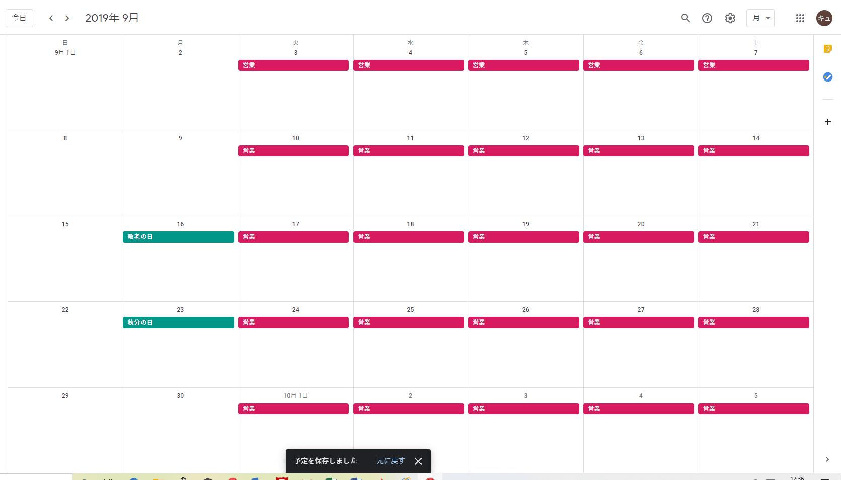Googleカレンダーの「定期的な予定」機能で作った営業日カレンダー