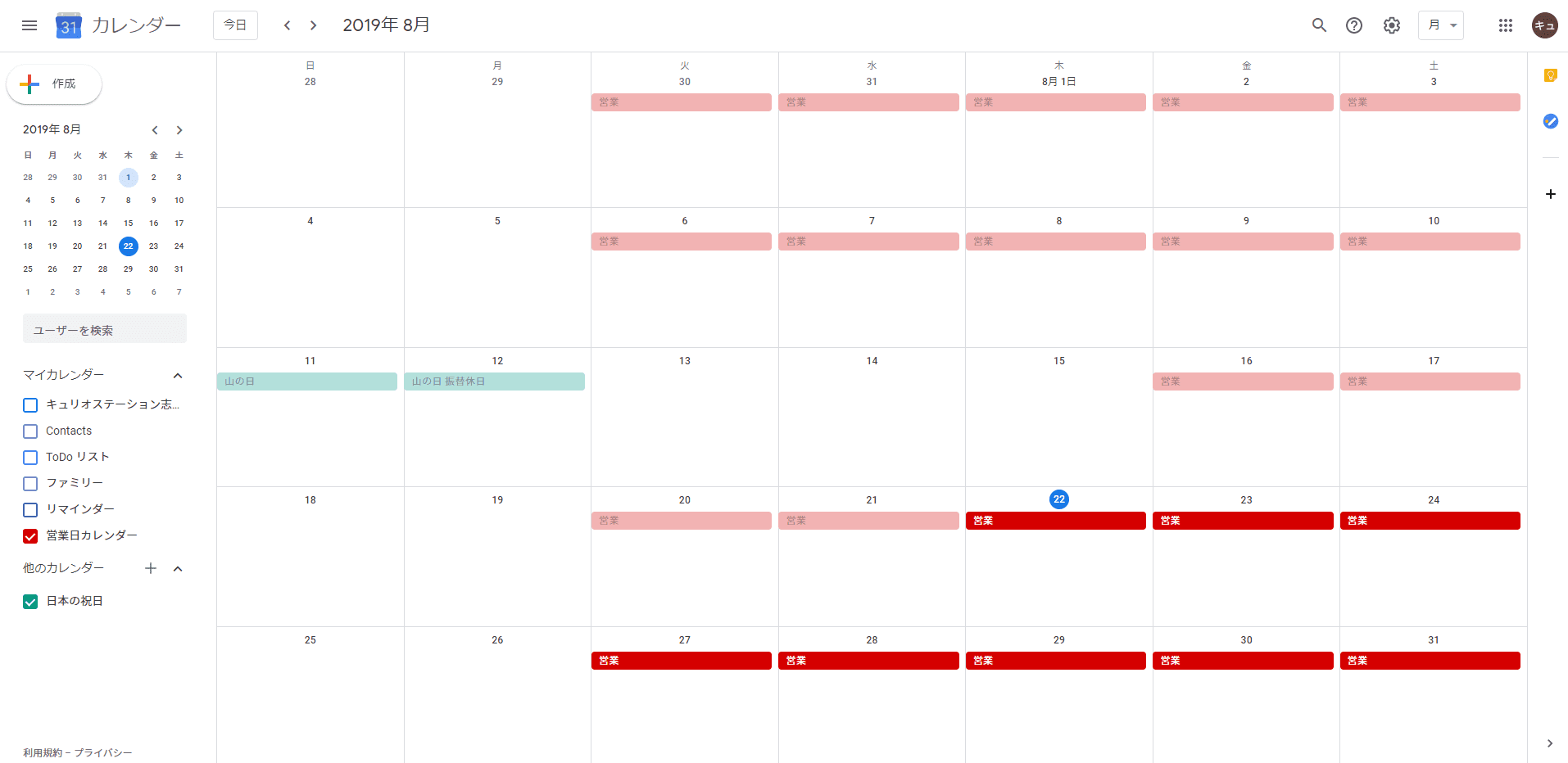 Googleカレンダー・パソコン版の画面。一か月の一覧が表示され、左下隅にカレンダー一覧がある