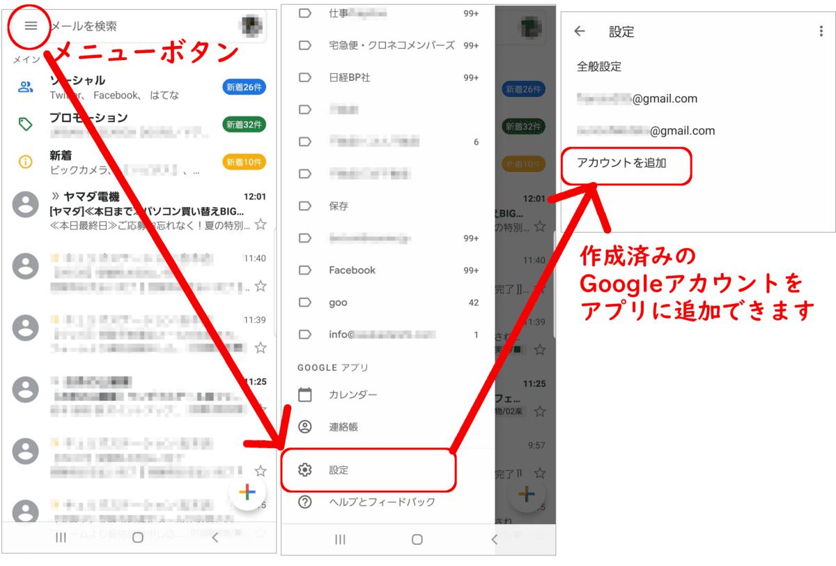 Gmailアプリ左上のメニューボタン→設定→「アカウントを追加」の操作手順画像