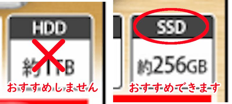 HDD おすすめしません SSD おすすめできます