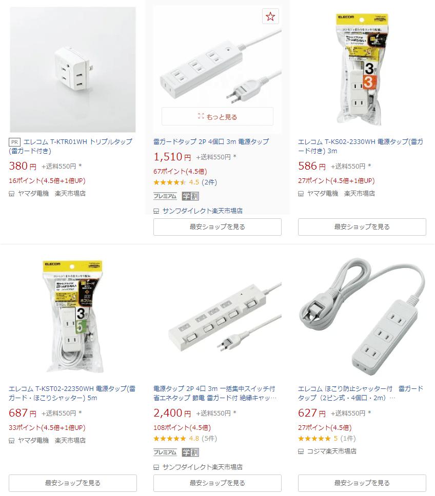 楽天市場「電源 雷」の検索結果