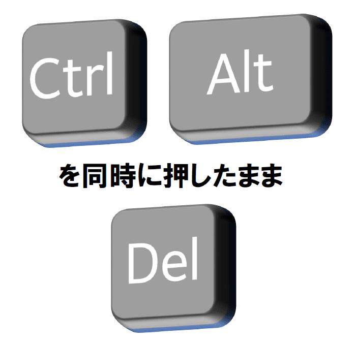 Ctrl+Alt を押したまま Del