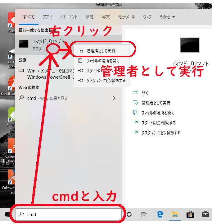 コマンドプロンプトを管理者として起動する手順 Cortanaにcmdと入力 出てくる「コマンドプロンプト」を右クリック 出てきたメニューから「管理者として実行」