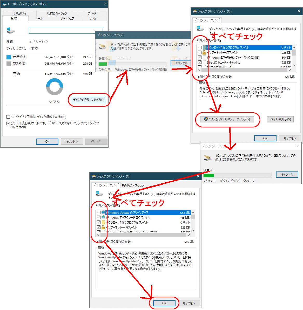 システムファイルのクリーンアップをおこなう手順