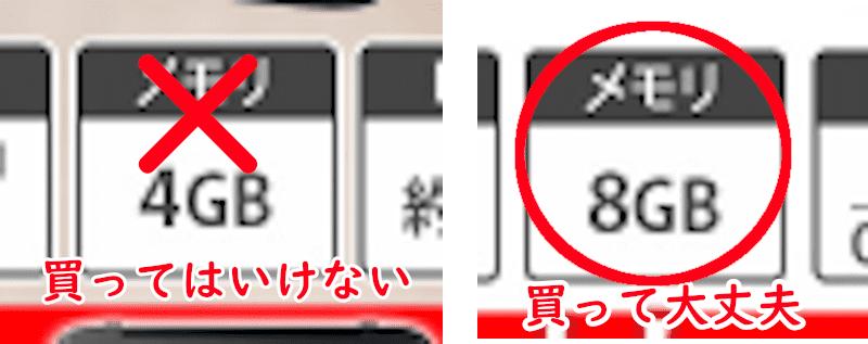 メモリ 4GB ×買ってはいけない メモリ 8GB ○買って大丈夫