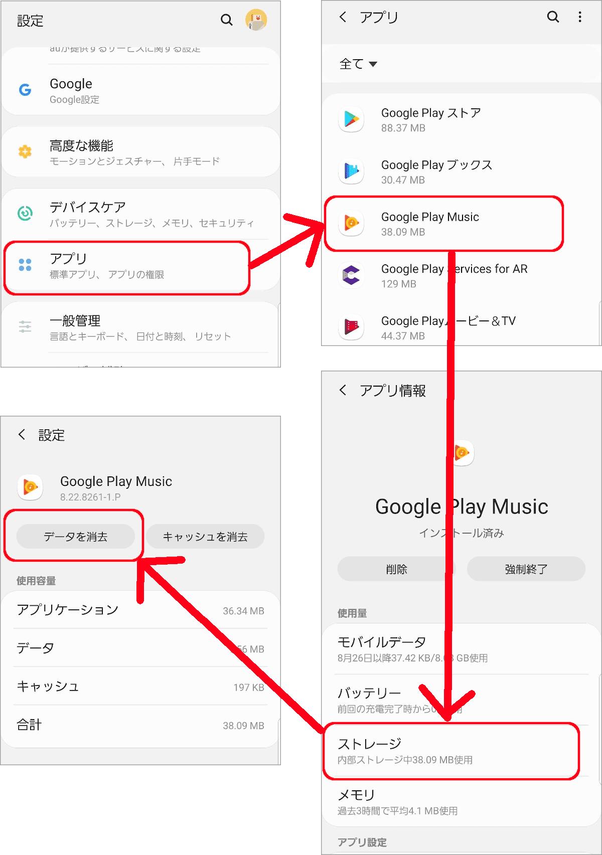 設定 アプリ Google Play Music ストレージ データを消去