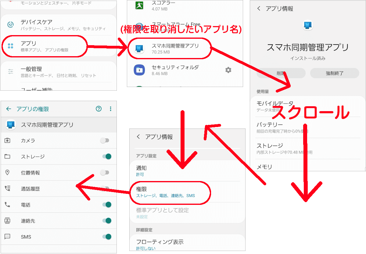 Androidで、手動で権限取り消し・許可する 設定→アプリ→(そのアプリの名前)→権限 と移動する画面のようす