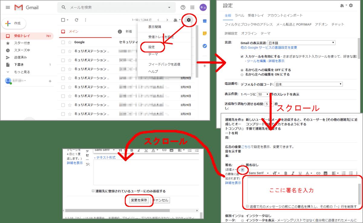 PC版Gmail 歯車 から 設定 下にスクロール 署名なしのラジオボタンを下に切り替え 空欄に署名を入力 下にスクロール 変更を保存