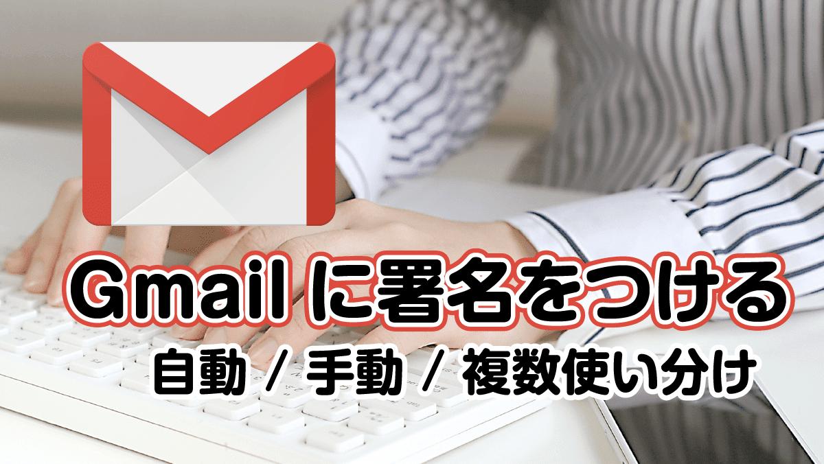 Gmailに署名をつける 自動 手動 複数使い分け