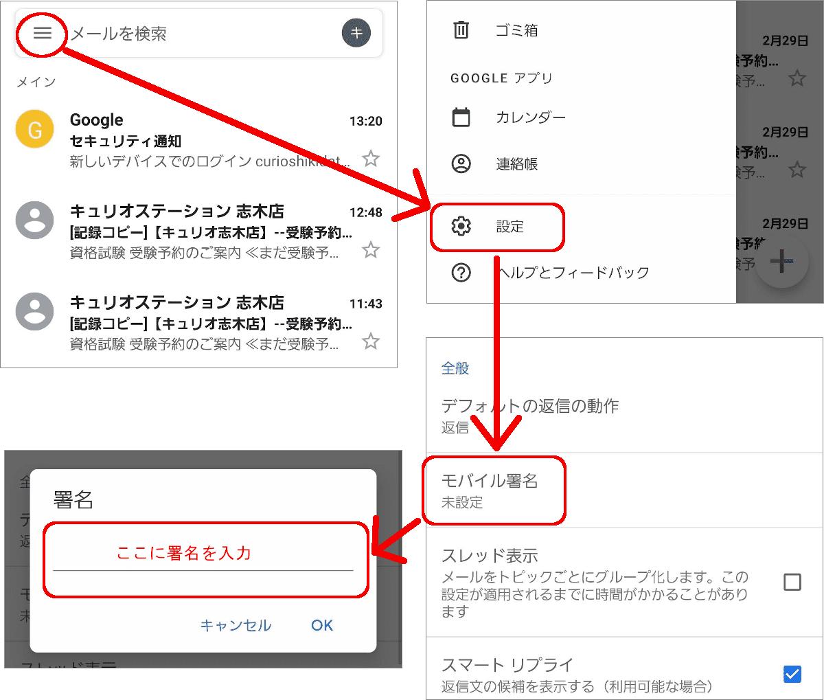 Gmailアプリ メニュー 設定 モバイル署名 タップ後に署名を入力
