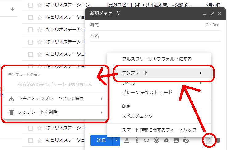 Gmail新規作成画面 右下の縦の・・・メニュー テンプレート 下書きをテンプレートとして保存 テンプレートを削除