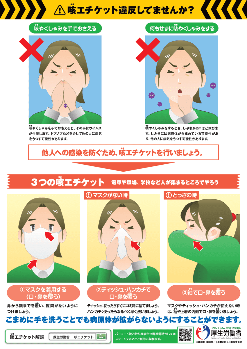 咳エチケット違反してませんか? 他人への感染を防ぐため、咳エチケットを行いましょう。 1.マイクを着用する 2.マスクがないとき、ティッシュ・ハンカチで口・鼻をおおう 3.とっさの時、袖で口・鼻を覆う