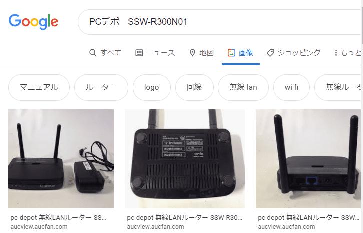 Google  PCデポ SSW-R300N01の検索結果