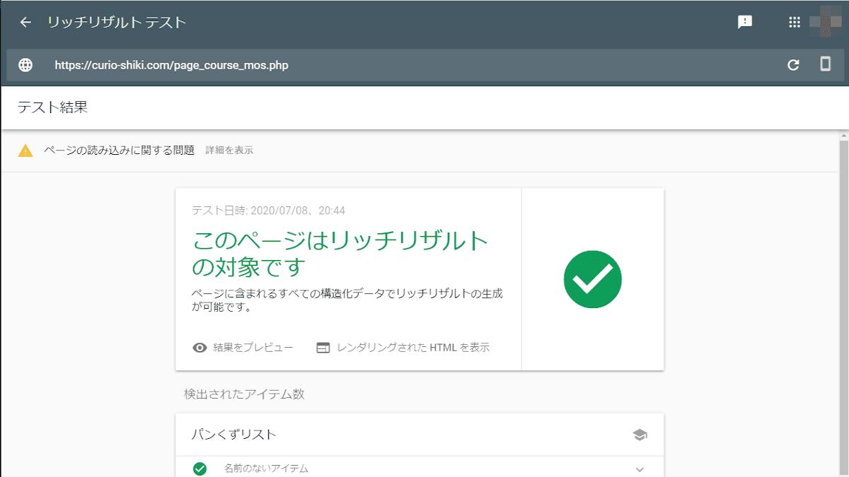 Googleの新しいリッチリザルトテスト