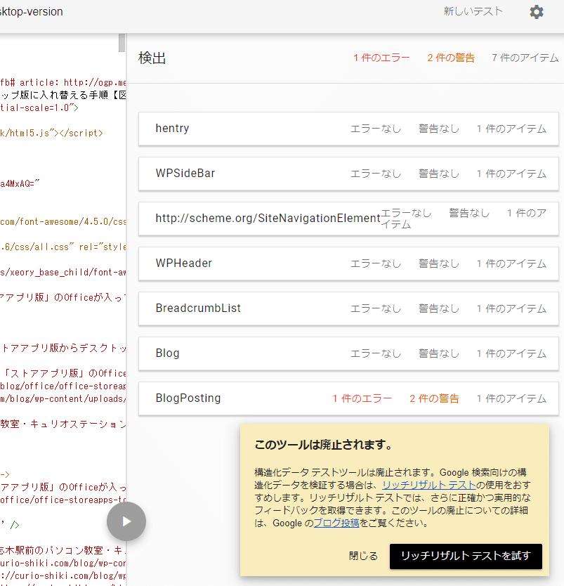 検出 hentry WPSideBar SiteNavigationElement WPHeader BreadcrumbsList Blog BlogPosting このツールは廃止されます。 構造化データ テストツールは廃止されます。Google 検索向けの構造化データを検証する場合は、リッチリザルト テストの使用をおすすめします。リッチリザルト テストでは、さらに正確かつ実用的なフィードバックを取得できます。このツールの廃止についての詳細は、Google のブログ投稿をご覧ください。  閉じる リッチリザルトテストを試す